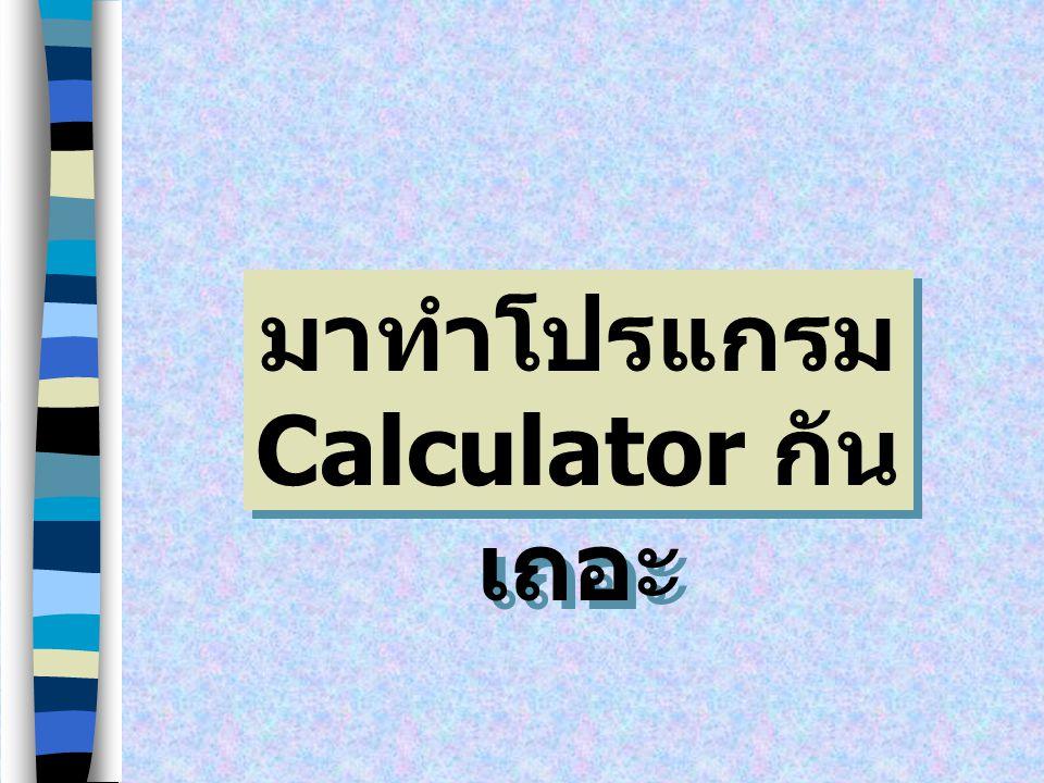 $1 ถูกกำหนดค่าให้โดย VAR1, $2 จะถูกกำหนดค่าให้โดย Terminal symbol +, และต่อไปตามลำดับ... จนถึง $5 จะถูกกำหนดค่าโดย VAR3 โดยผลของการคำนวณจะส่งไปให้กับ