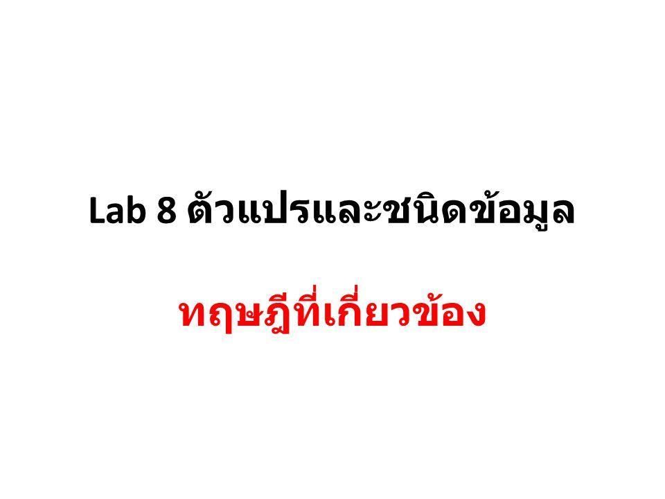 Lab 8 ตัวแปรและชนิดข้อมูล ทฤษฎีที่เกี่ยวข้อง