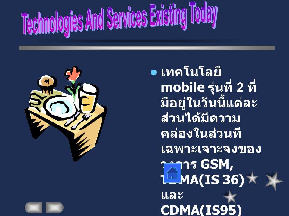 เทคโนโลยี mobile รุ่นที่ 2 ที่ มีอยู่ในวันนี้แต่ละ ส่วนได้มีความ คล่องในส่วนที เฉพาะเจาะจงของ วงการ GSM, TDMA(IS 36) และ CDMA(IS95)