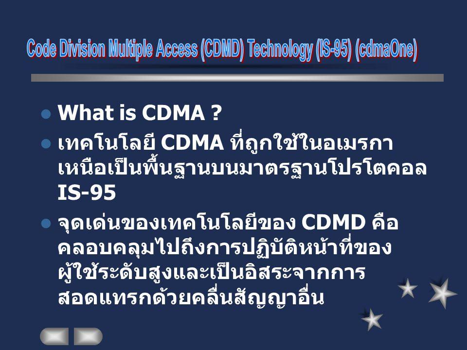 What is CDMA .