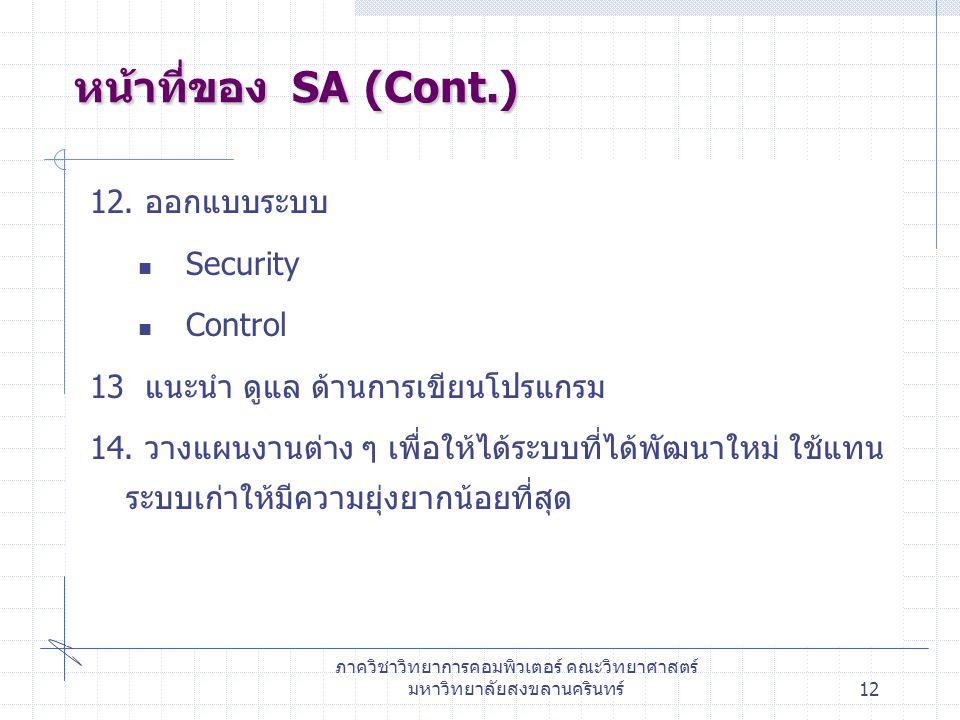ภาควิชาวิทยาการคอมพิวเตอร์ คณะวิทยาศาสตร์ มหาวิทยาลัยสงขลานครินทร์12 หน้าที่ของ SA (Cont.) 12. ออกแบบระบบ Security Control 13 แนะนำ ดูแล ด้านการเขียนโ