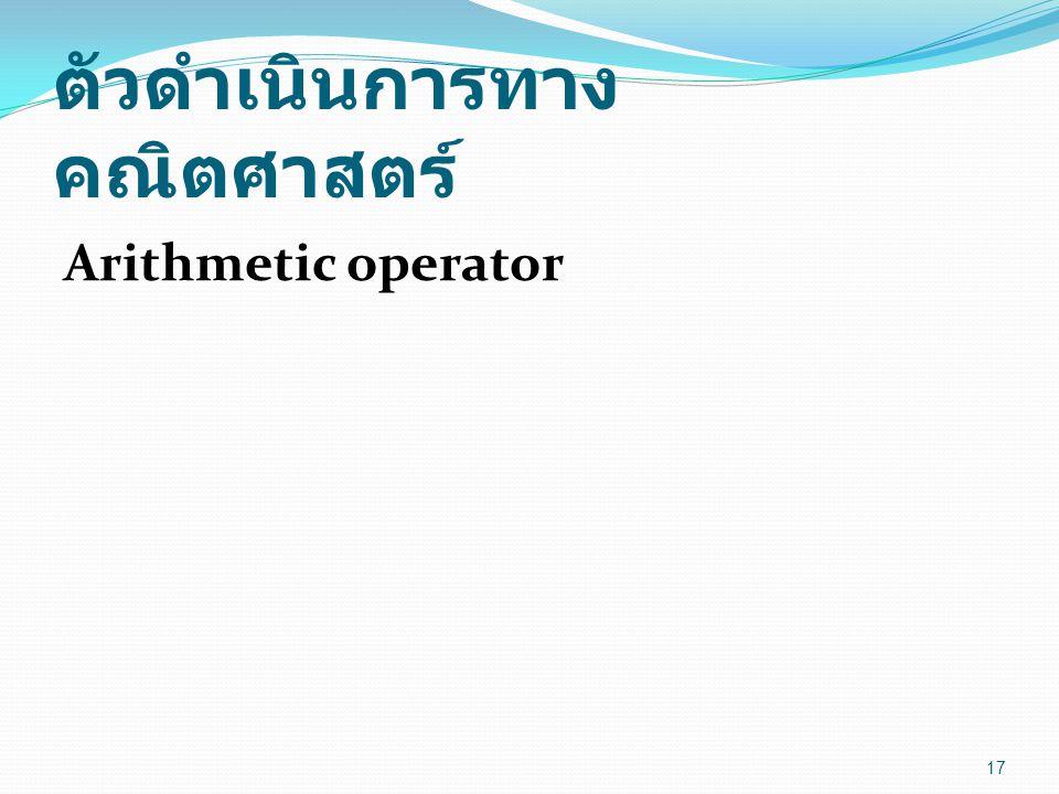 ตัวดำเนินการทาง คณิตศาสตร์ Arithmetic operator 17