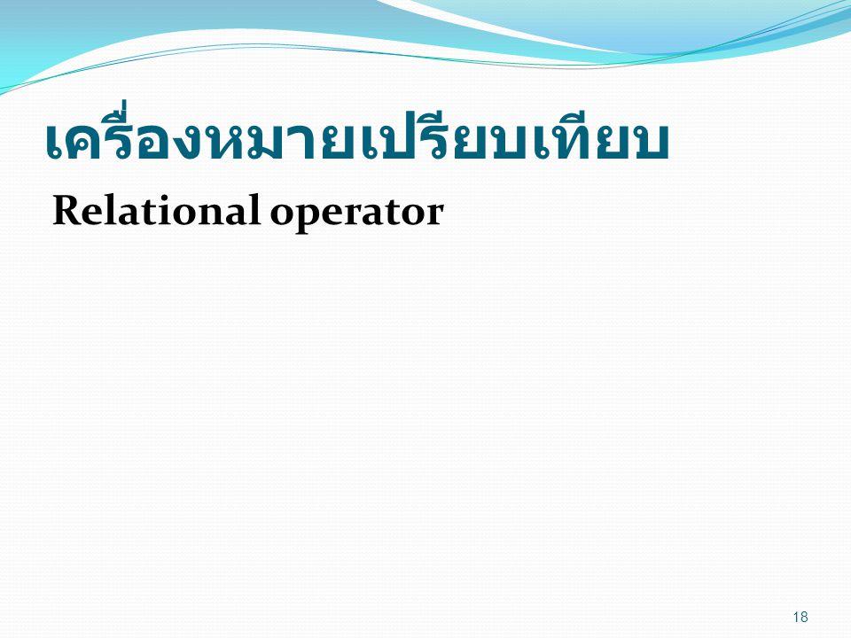 เครื่องหมายเปรียบเทียบ Relational operator 18