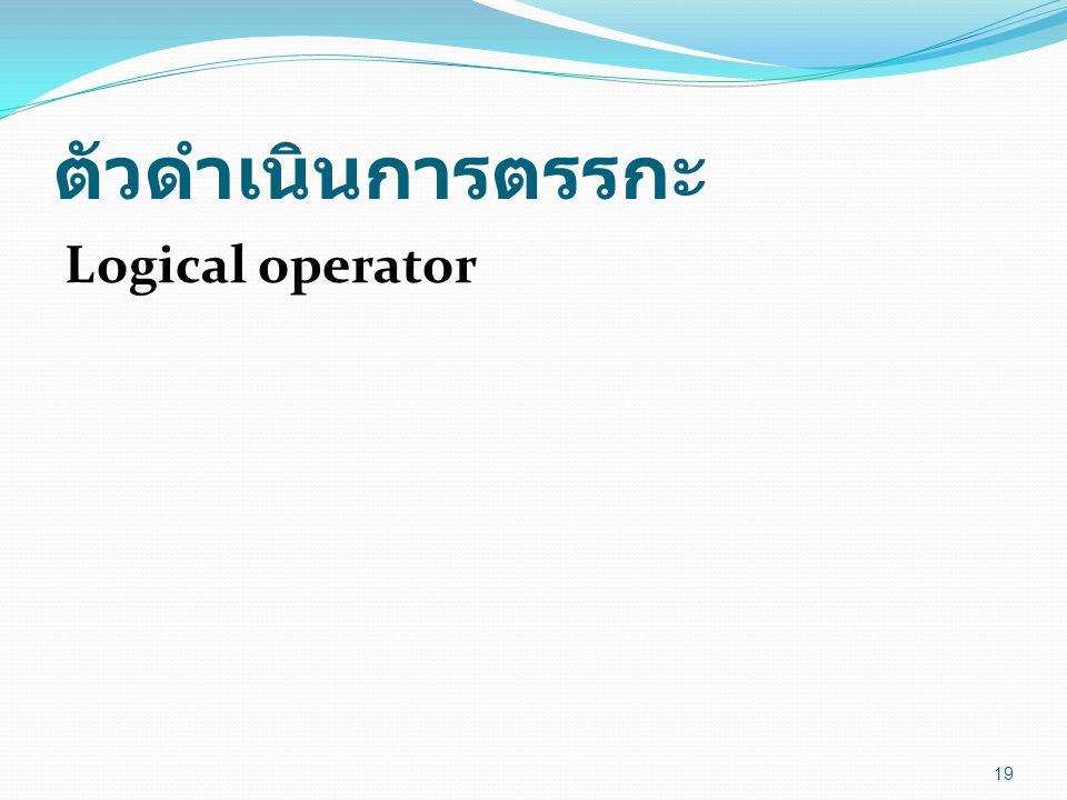 ตัวดำเนินการตรรกะ Logical operator 19