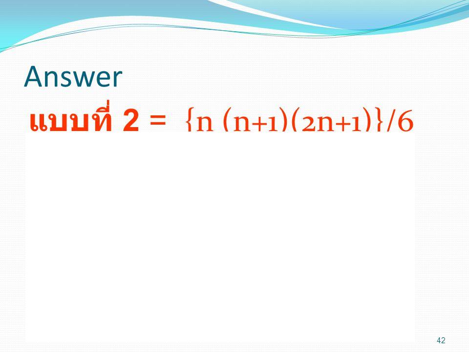 """Answer แบบที่ 2 = {n (n+1)(2n+1)}/6 Algorithm sumsqr(n) 1. read n 2. sumsq  n * (n+1) * (2n+1) / 6 3. display """" sumsquare of """",n, """" = """",sumsq 4. end"""