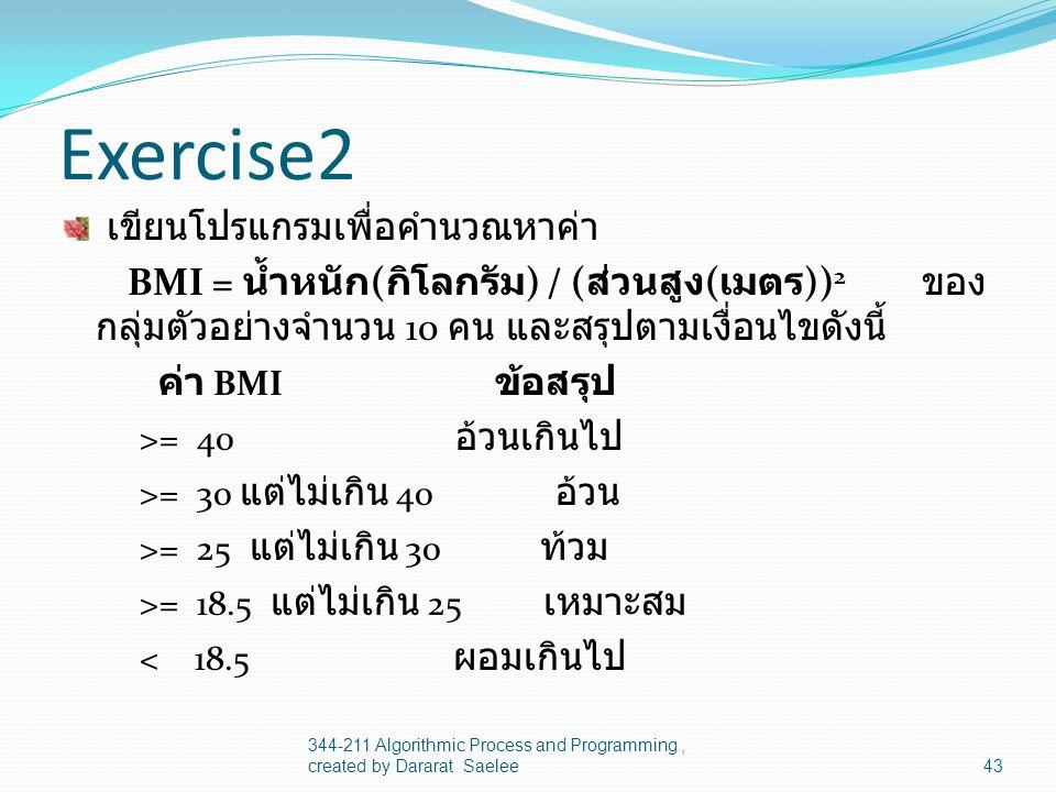 Exercise2 เขียนโปรแกรมเพื่อคำนวณหาค่า BMI = น้ำหนัก ( กิโลกรัม ) / ( ส่วนสูง ( เมตร )) 2 ของ กลุ่มตัวอย่างจำนวน 10 คน และสรุปตามเงื่อนไขดังนี้ ค่า BMI