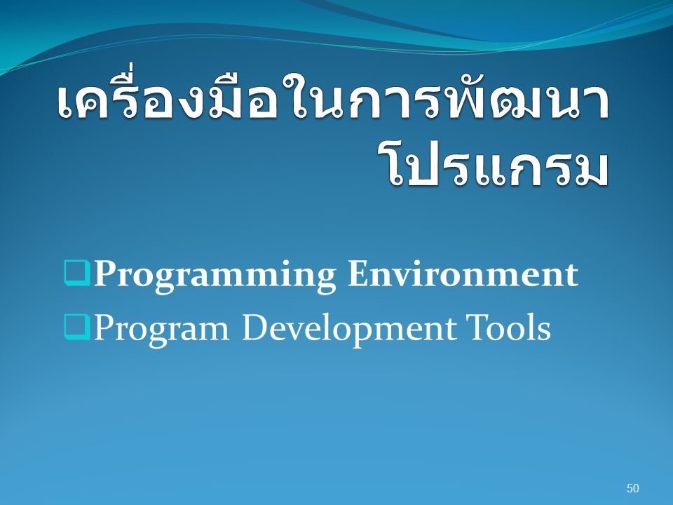  Programming Environment  Program Development Tools 50