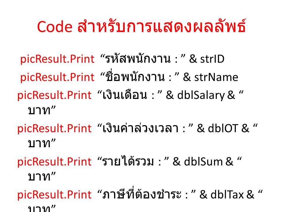 "Code สำหรับการแสดงผลลัพธ์ picResult.Print "" รหัสพนักงาน : "" & strID picResult.Print "" ชื่อพนักงาน : "" & strName picResult.Print "" เงินเดือน : "" & dblS"