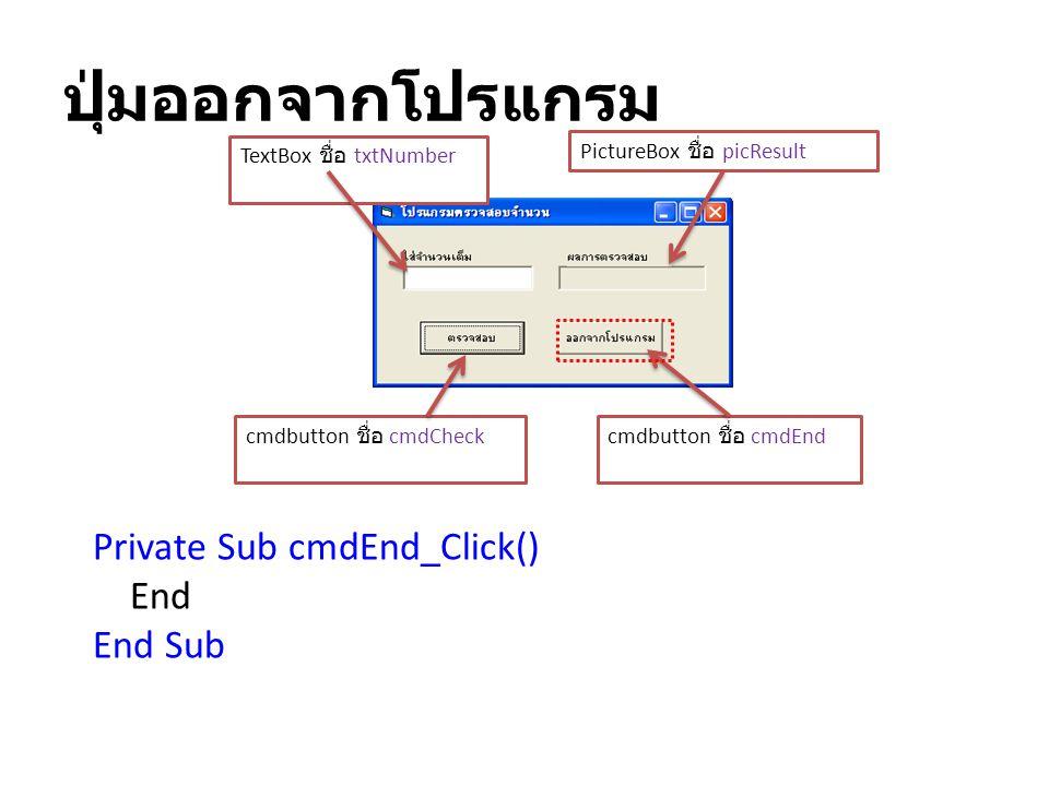 ปุ่มออกจากโปรแกรม cmdbutton ชื่อ cmdCheckcmdbutton ชื่อ cmdEnd TextBox ชื่อ txtNumber PictureBox ชื่อ picResult Private Sub cmdEnd_Click() End End Sub