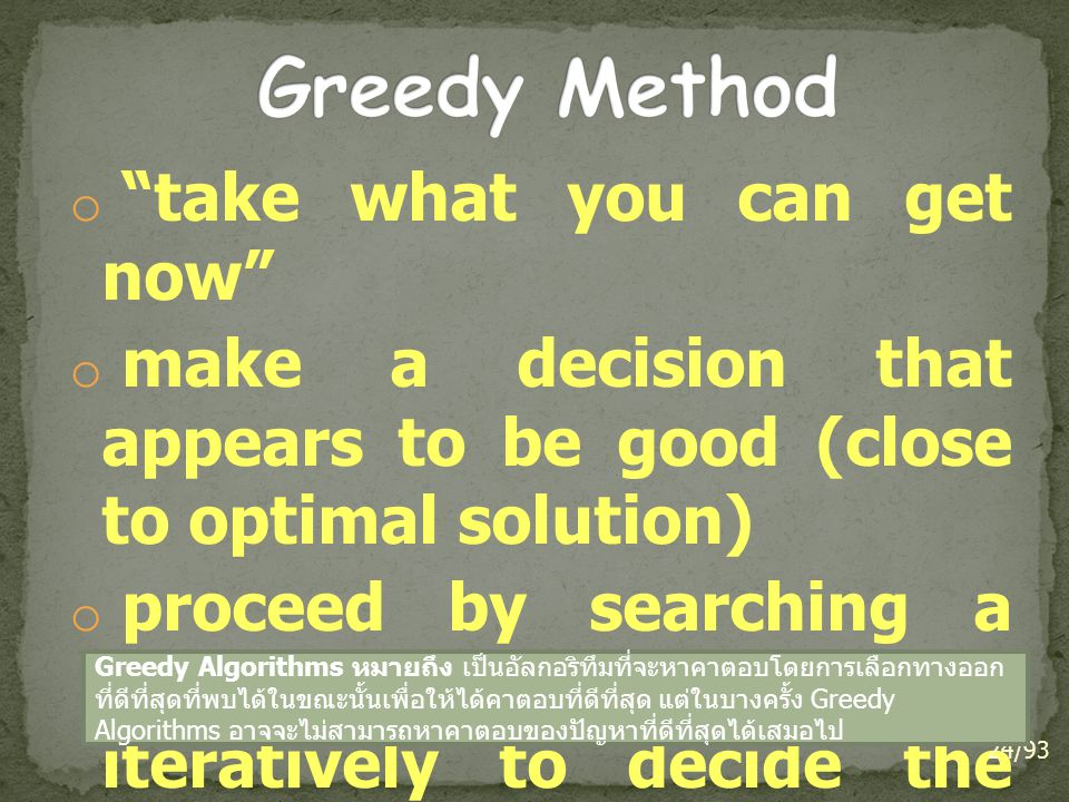 "o ""take what you can get now"" o make a decision that appears to be good (close to optimal solution) o proceed by searching a sequence of choices itera"