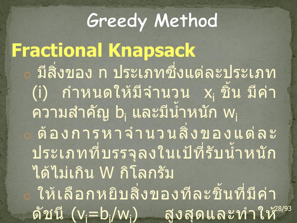 Fractional Knapsack o มีสิ่งของ n ประเภทซึ่งแต่ละประเภท (i) กำหนดให้มีจำนวน x i ชิ้น มีค่า ความสำคัญ b i และมีน้ำหนัก w i o ต้องการหาจำนวนสิ่งของแต่ละ