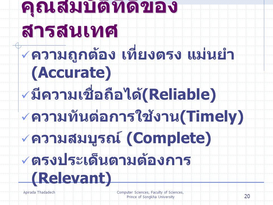 Apirada ThadadechComputer Sciences, Faculty of Sciences, Prince of Songkha University 20 ความถูกต้อง เที่ยงตรง แม่นยำ (Accurate) มีความเชื่อถือได้ (Re