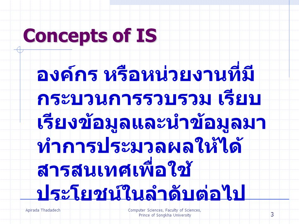 Apirada ThadadechComputer Sciences, Faculty of Sciences, Prince of Songkha University 3 องค์กร หรือหน่วยงานที่มี กระบวนการรวบรวม เรียบ เรียงข้อมูลและน