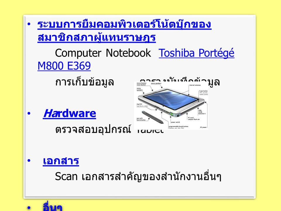 ระบบการยืมคอมพิวเตอร์โน้ตบุ๊กของ สมาชิกสภาผู้แทนราษฎร Computer Notebook Toshiba Portégé M800 E369Toshiba Portégé M800 E369 การเก็บข้อมูลตารางบันทึกข้อ