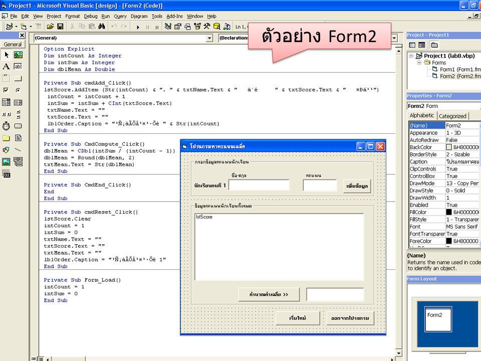 ตัวอย่าง Form2