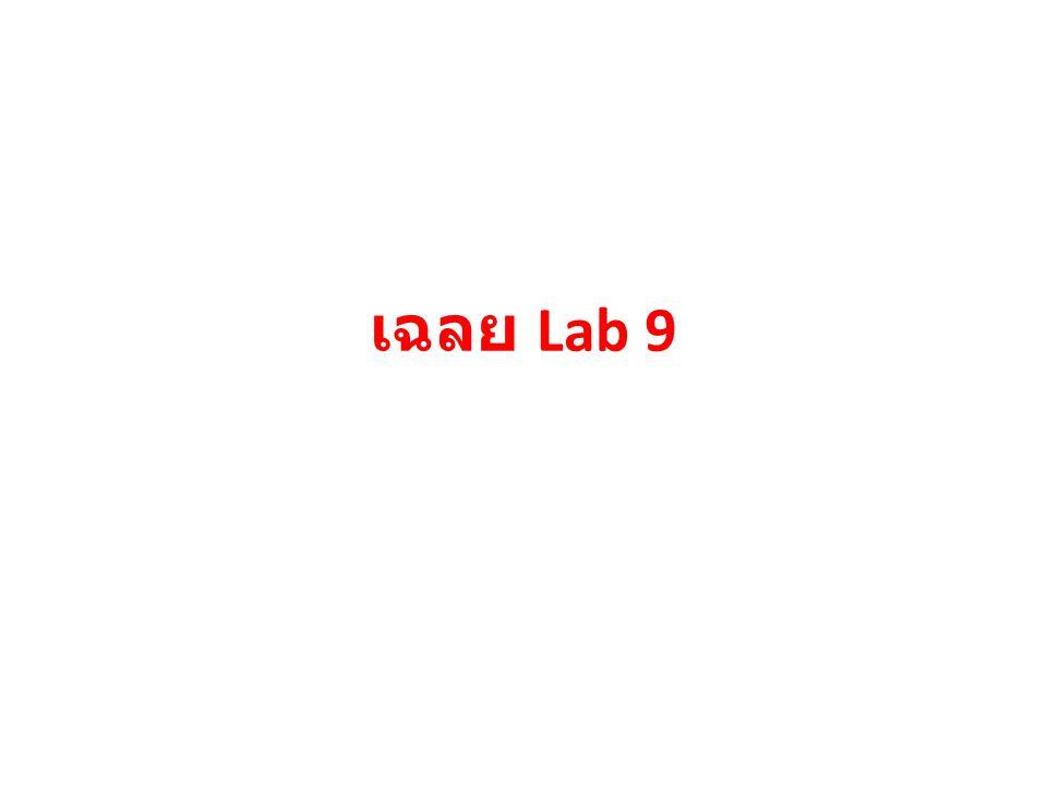 เฉลย Lab 9