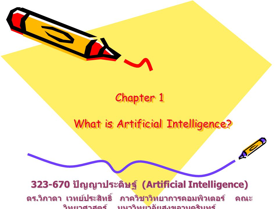 Chapter 1 What is Artificial Intelligence.323-670 ปัญญาประดิษฐ์ (Artificial Intelligence) ดร.