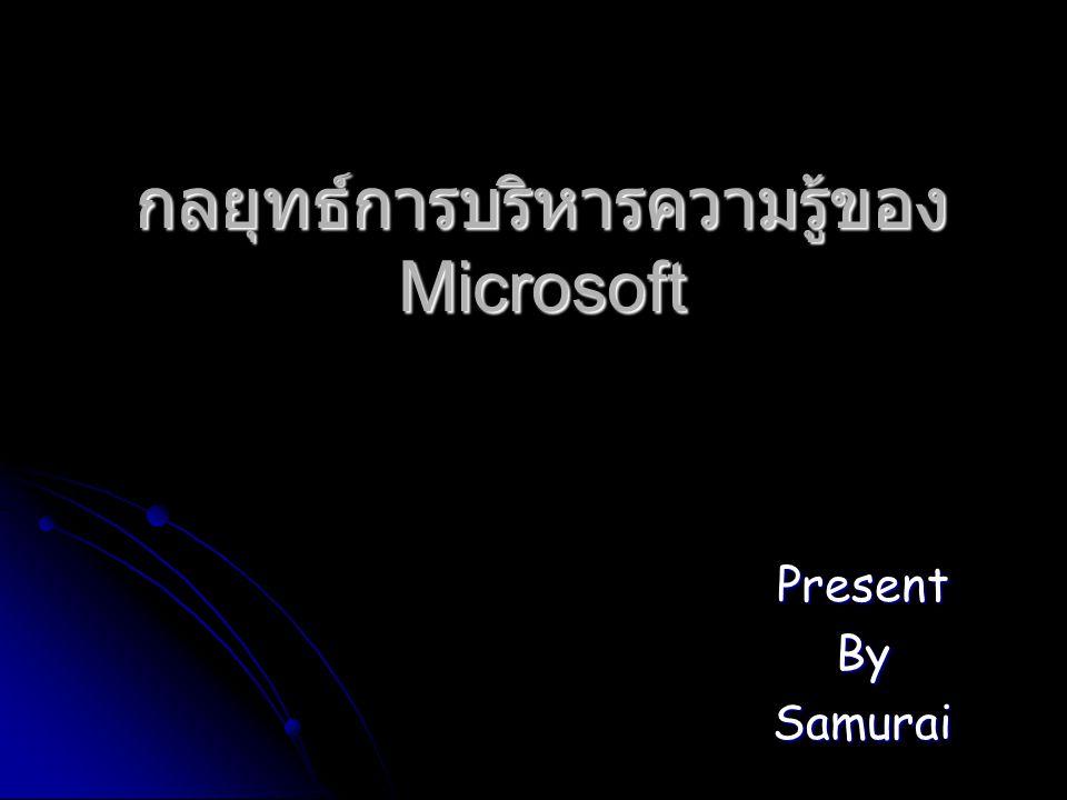 PresentBySamurai กลยุทธการบริหารความรูของ Microsoft