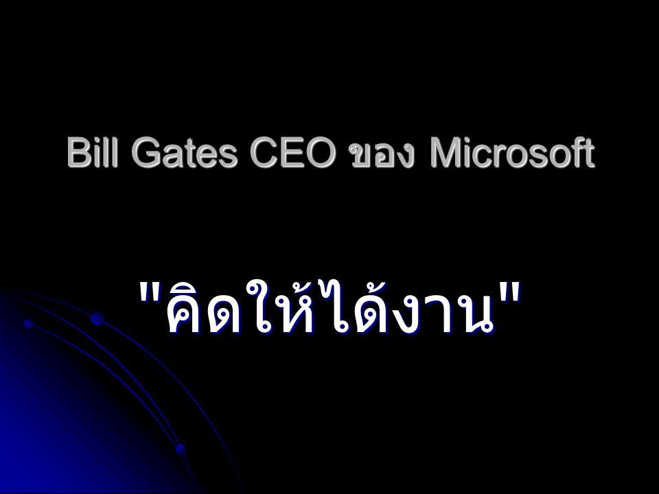 Bill Gates CEO ของ Microsoft คิดใหไดงาน