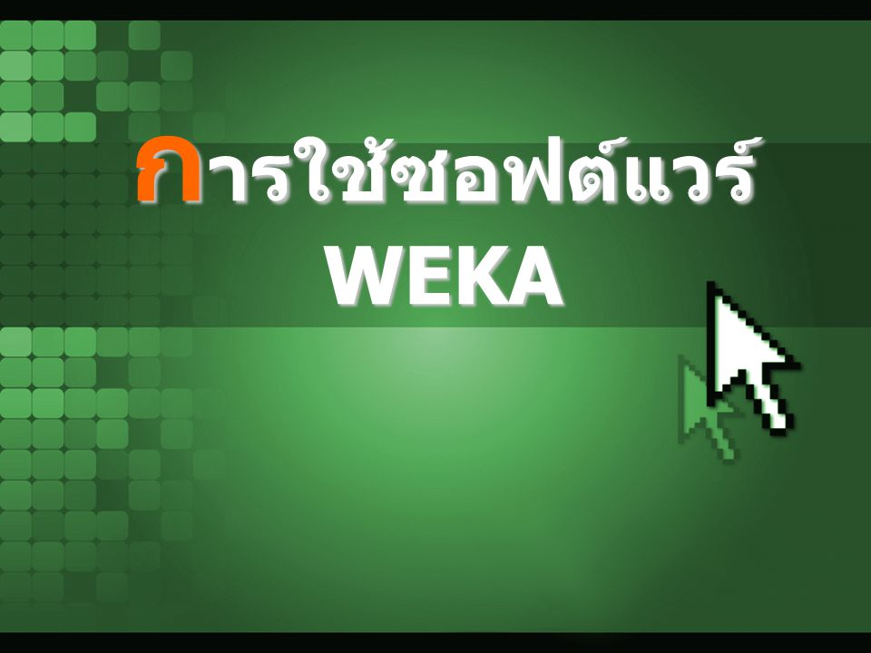 WEKA Software 2 แ นะนำซอฟต์แวร์ WEKA  WEKA ย่อมาจาก Waikato Environment for Knowledge Analysis  พัฒนาด้วยภาษาจาวาทั้งหมด  พัฒนาโดยเน้นทางด้าน Machine learning และ Data mining  มีโมดูลย่อยสำหรับจัดการข้อมูล  ใช้ GUI และคำสั่งในการสั่งให้ ซอฟต์แวร์ประมวลผล  สามารถดาวน์โหลดฟรีได้ที่ http://www.cs.waikato.ac.nz/ml/weka/index_downloading.