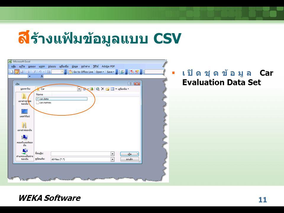 WEKA Software 11 ส ร้างแฟ้มข้อมูลแบบ CSV  เปิดชุดข้อมูล Car Evaluation Data Set