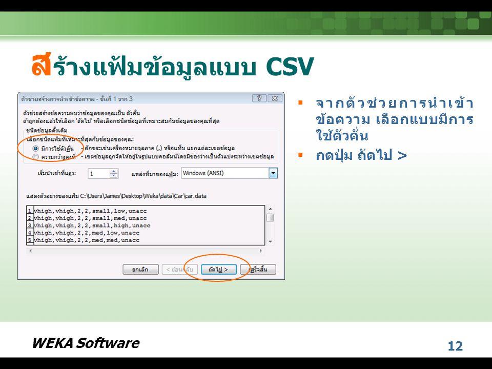 WEKA Software 12 ส ร้างแฟ้มข้อมูลแบบ CSV  จากตัวช่วยการนำเข้า ข้อความ เลือกแบบมีการ ใช้ตัวคั่น  กดปุ่ม ถัดไป >