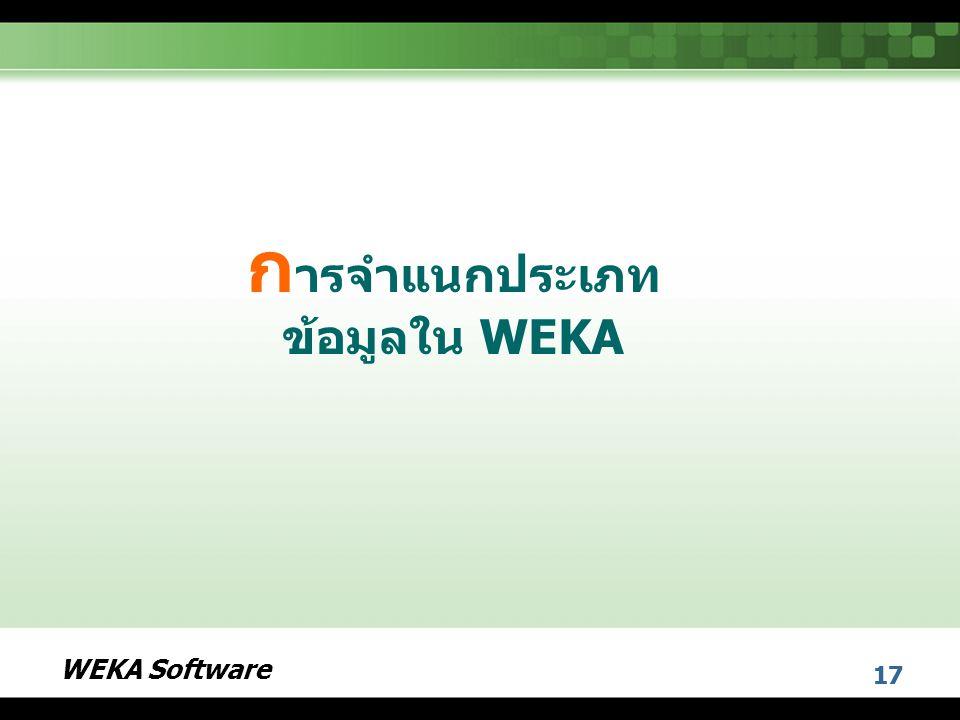WEKA Software 17 ก ารจำแนกประเภท ข้อมูลใน WEKA