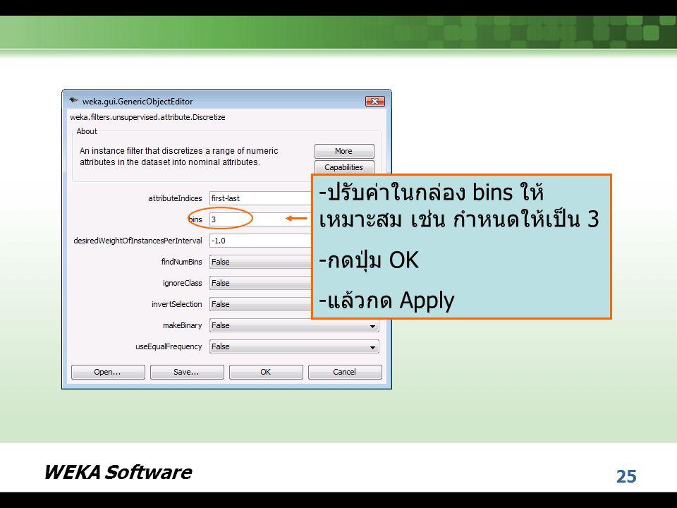 WEKA Software 25 - ปรับค่าในกล่อง bins ให้ เหมาะสม เช่น กำหนดให้เป็น 3 - กดปุ่ม OK - แล้วกด Apply