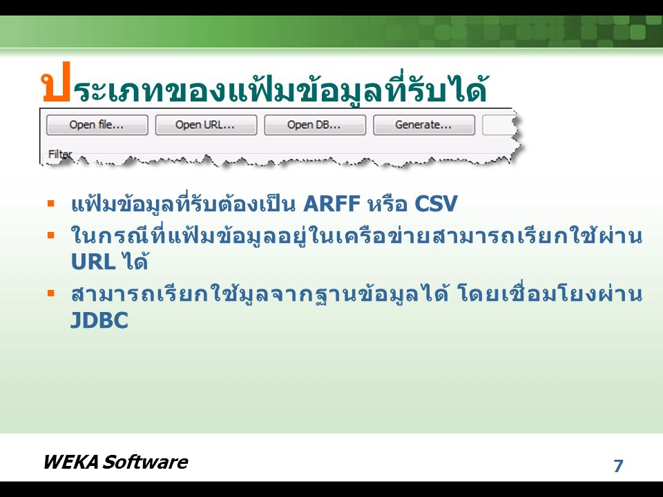 WEKA Software 8 แ ฟ้มข้อมูลแบบ ARFF  ARFF ย่อมาจาก Attribute- Relation File Format  @relation name เป็นบรรทัดที่บอก ชื่อตารางข้อมูลเชิงสัมพันธ์  @attribute att-name type เป็น บรรทัดที่บอกชื่อลักษณะเฉพาะและ ชนิด  numeric หรือ real หมายถึง ลักษณะเฉพาะที่เก็บค่าเป็น ตัวเลข  {v 1, v, …, v n } หมายถึงลักษณะ เฉพาะที่เก็บค่าไม่ต่อเนื่อง  @data เป็นบรรทัดที่บอกถึงแถวที่ ตามมาจะเป็นข้อมูล โดยแต่ละแถวจะ แทนหนึ่งตัวอย่างข้อมูลซึ่งเรียงตาม ค่าของลักษณะเฉพาะที่บอกไว้ ข้างต้น @relation weather @attribute outlook {sunny, overcast, rainy} @attribute temperature real @attribute humidity real @attribute windy {TRUE, FALSE} @attribute play {yes, no} @data sunny,85,85,FALSE,no sunny,80,90,TRUE,no overcast,83,86,FALSE,yes … 14 instances ตัวอย่างแฟ้ม weather.arff