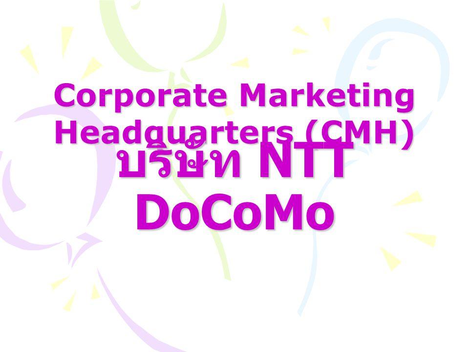 Corporate Marketing Headquarters (CMH) บริษัท NTT DoCoMo