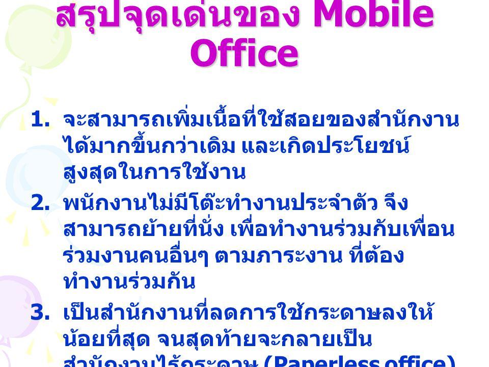 สรุปจุดเด่นของ Mobile Office  จะสามารถเพิ่มเนื้อที่ใช้สอยของสำนักงาน ได้มากขึ้นกว่าเดิม และเกิดประโยชน์ สูงสุดในการใช้งาน  พนักงานไม่มีโต๊ะทำงานปร