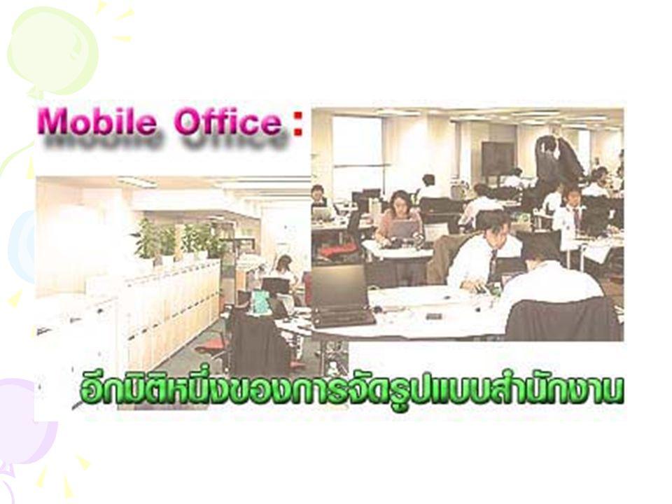 Mobile Office แนวคิดของ Mr.