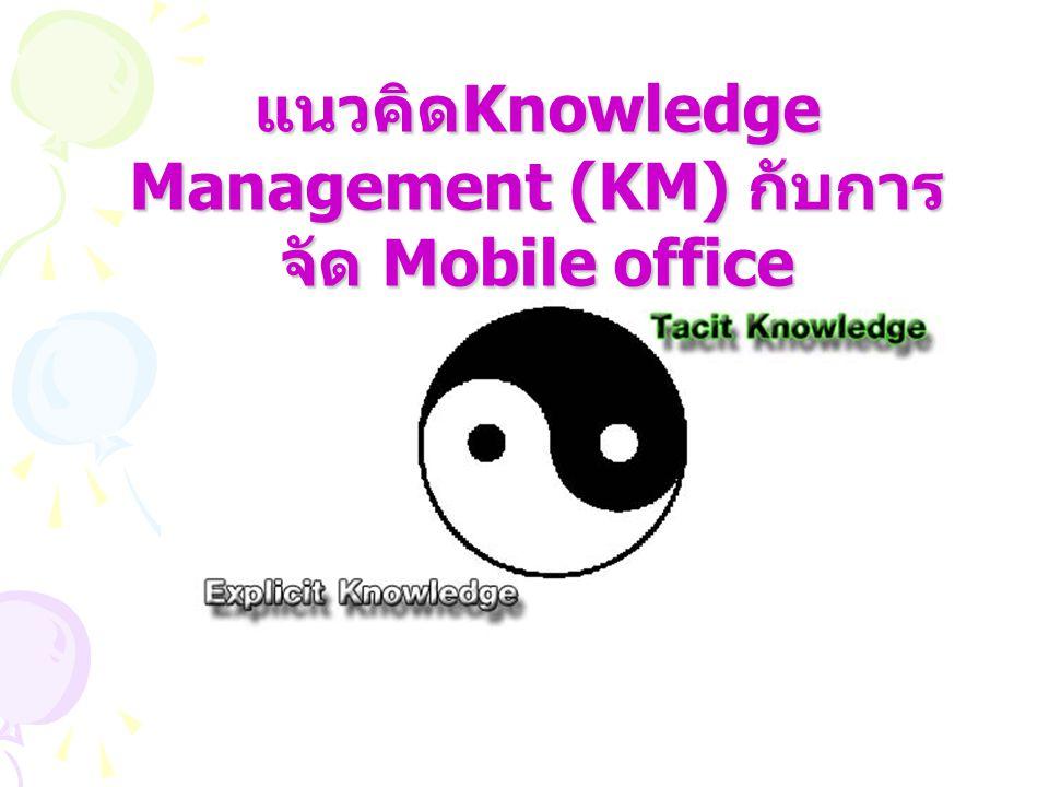 แนวคิด Knowledge Management (KM) กับการ จัด Mobile office