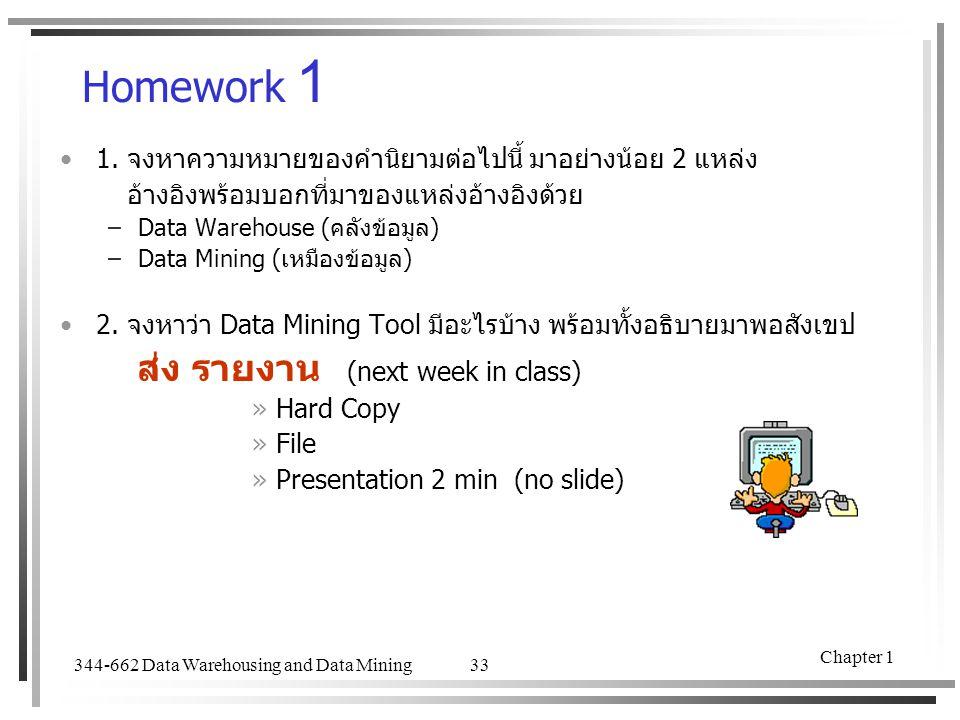344-662 Data Warehousing and Data Mining Chapter 1 33 Homework 1 1. จงหาความหมายของคำนิยามต่อไปนี้ มาอย่างน้อย 2 แหล่ง อ้างอิงพร้อมบอกที่มาของแหล่งอ้า