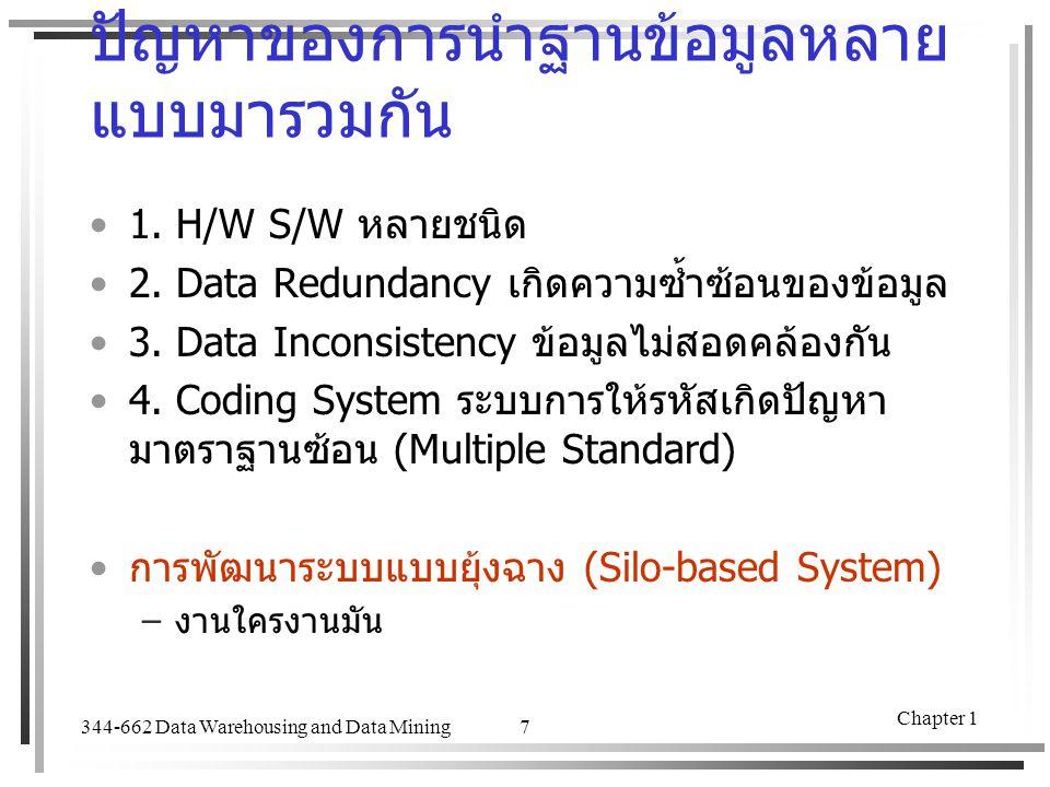 344-662 Data Warehousing and Data Mining Chapter 1 7 ปัญหาของการนำฐานข้อมูลหลาย แบบมารวมกัน 1. H/W S/W หลายชนิด 2. Data Redundancy เกิดความซ้ำซ้อนของข