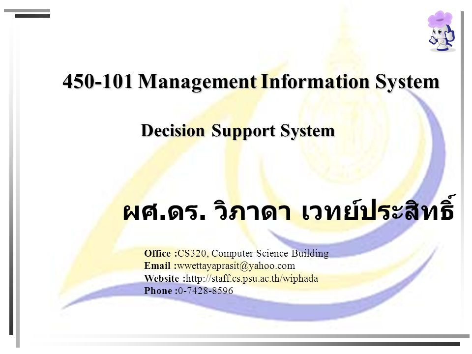 450-101 Management Information System Decision Support System Decision Support System ผศ.