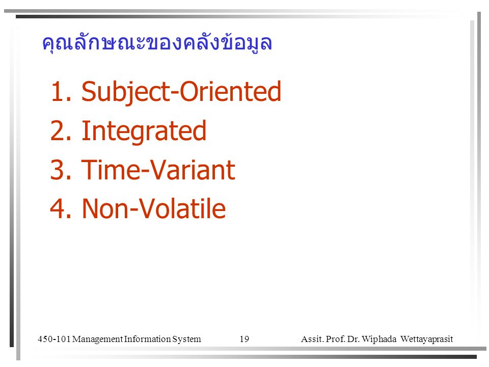 450-101 Management Information System Assit. Prof. Dr. Wiphada Wettayaprasit 19 คุณลักษณะของคลังข้อมูล 1. Subject-Oriented 2. Integrated 3. Time-Varia
