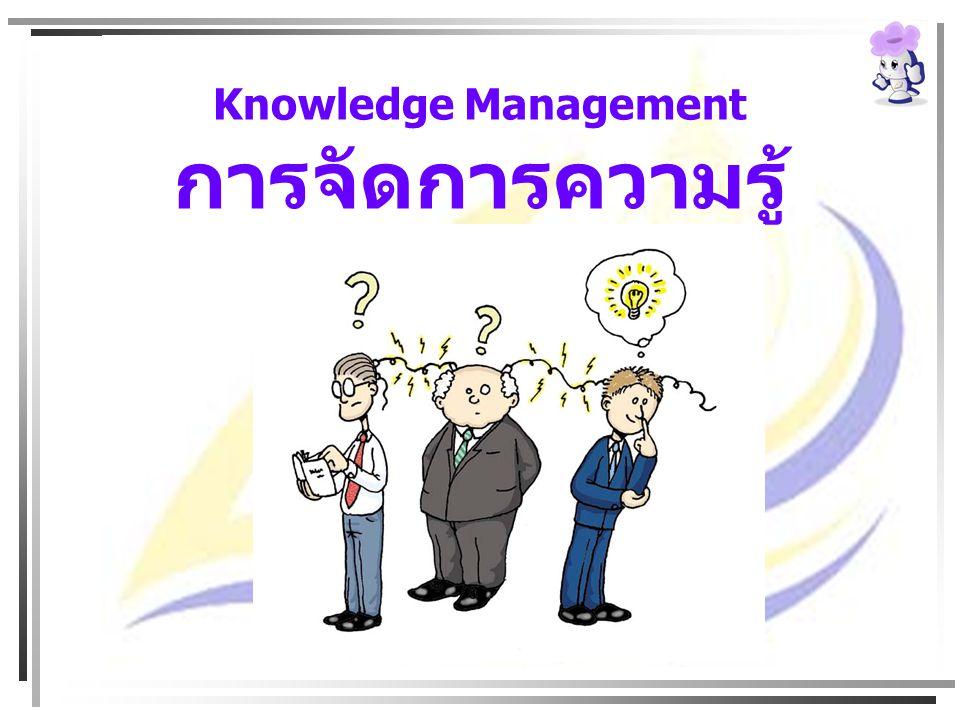 Knowledge Management การจัดการความรู้
