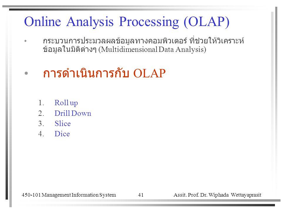 450-101 Management Information System Assit. Prof. Dr. Wiphada Wettayaprasit 41 Online Analysis Processing (OLAP) กระบวนการประมวลผลข้อมูลทางคอมพิวเตอร