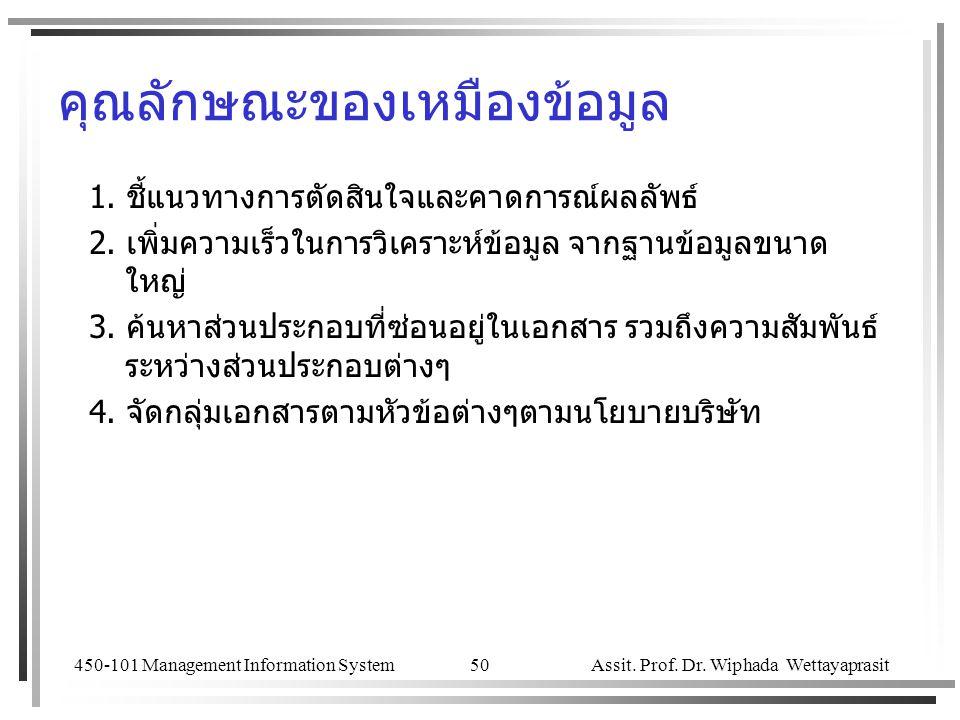 450-101 Management Information System Assit. Prof. Dr. Wiphada Wettayaprasit 50 คุณลักษณะของเหมืองข้อมูล 1. ชี้แนวทางการตัดสินใจและคาดการณ์ผลลัพธ์ 2.