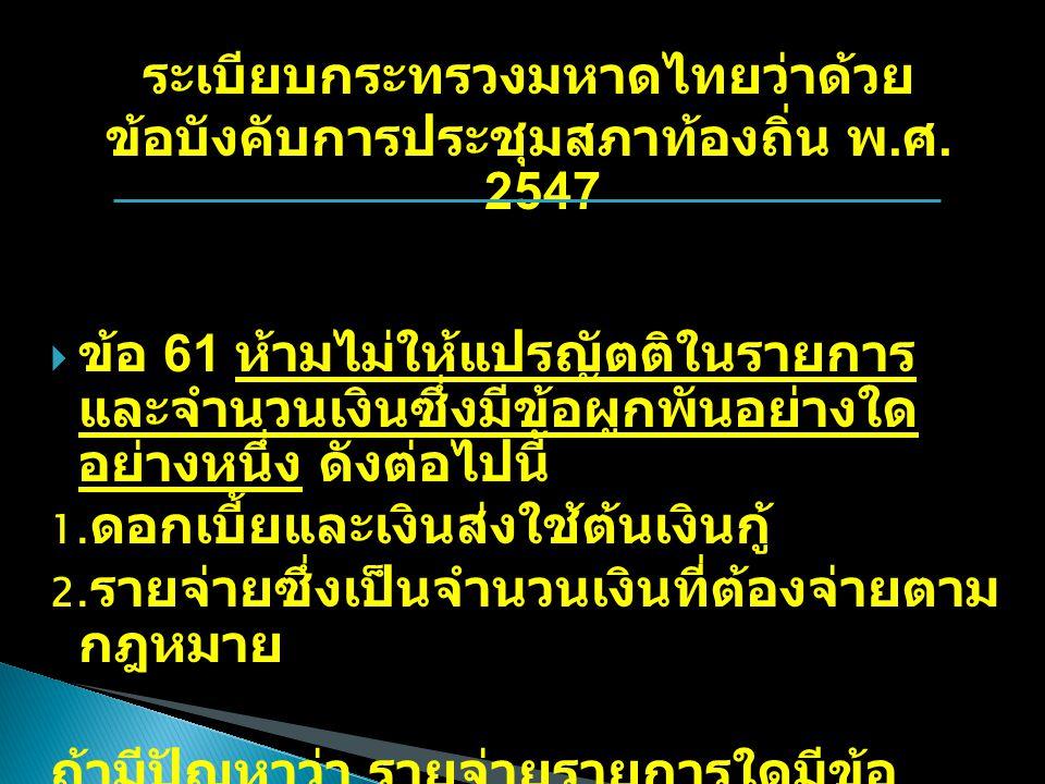 ระเบียบกระทรวงมหาดไทยว่าด้วย ข้อบังคับการประชุมสภาท้องถิ่น พ. ศ. 2547  ข้อ 61 ห้ามไม่ให้แปรญัตติในรายการ และจำนวนเงินซึ่งมีข้อผูกพันอย่างใด อย่างหนึ่