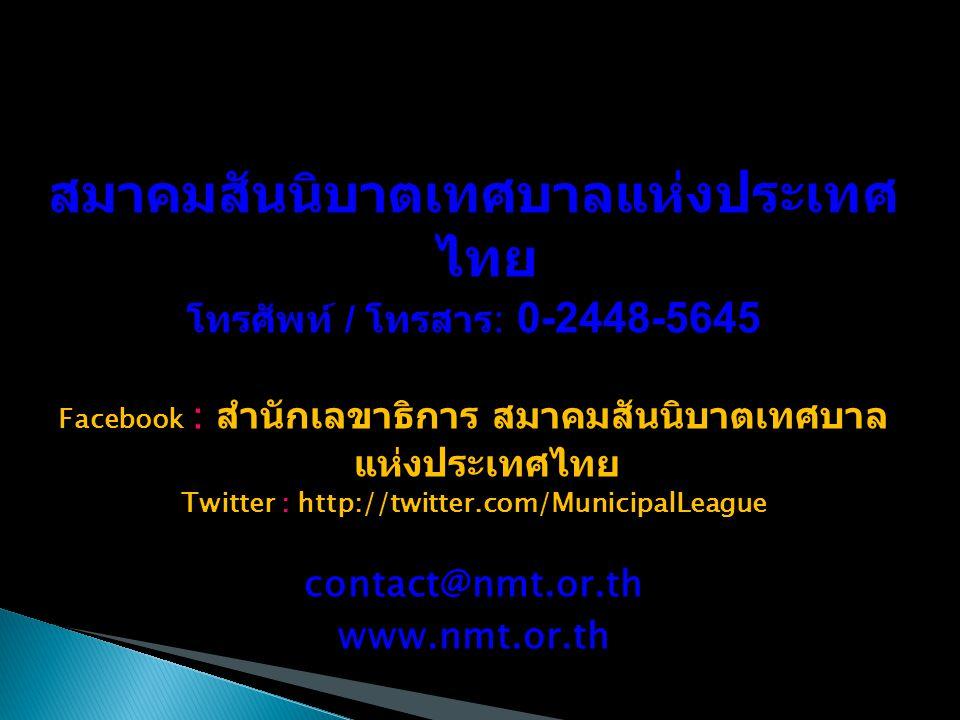สมาคมสันนิบาตเทศบาลแห่งประเทศ ไทย โทรศัพท์ / โทรสาร : 0-2448-5645 Facebook : สำนักเลขาธิการ สมาคมสันนิบาตเทศบาล แห่งประเทศไทย Twitter : http://twitter