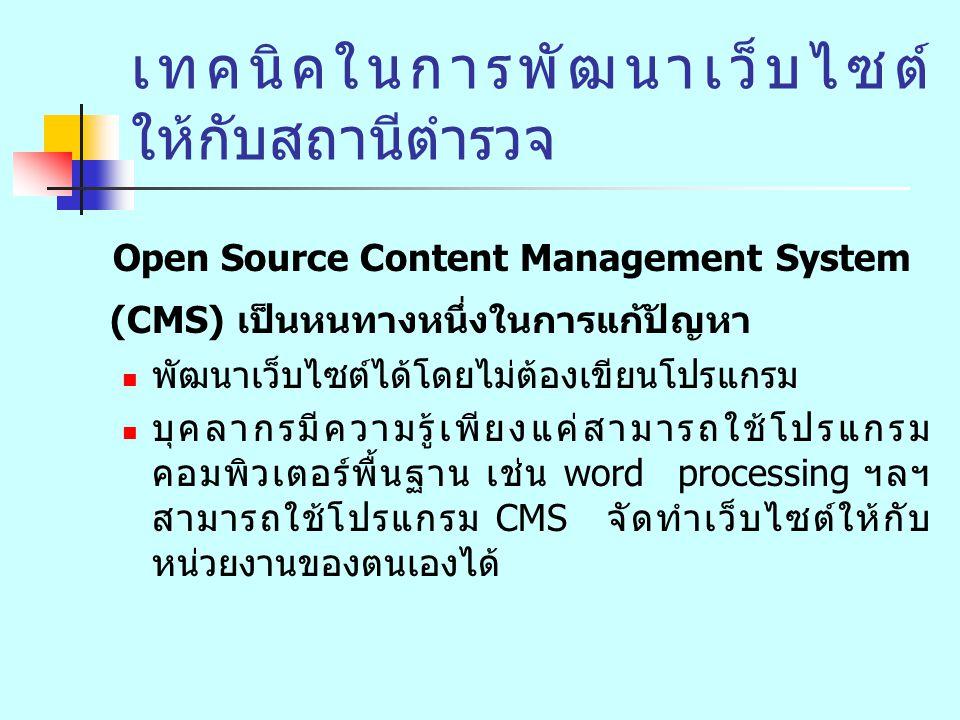 เทคนิคในการพัฒนาเว็บไซต์ ให้กับสถานีตำรวจ Open Source Content Management System (CMS) เป็นหนทางหนึ่งในการแก้ปัญหา พัฒนาเว็บไซต์ได้โดยไม่ต้องเขียนโปรแก