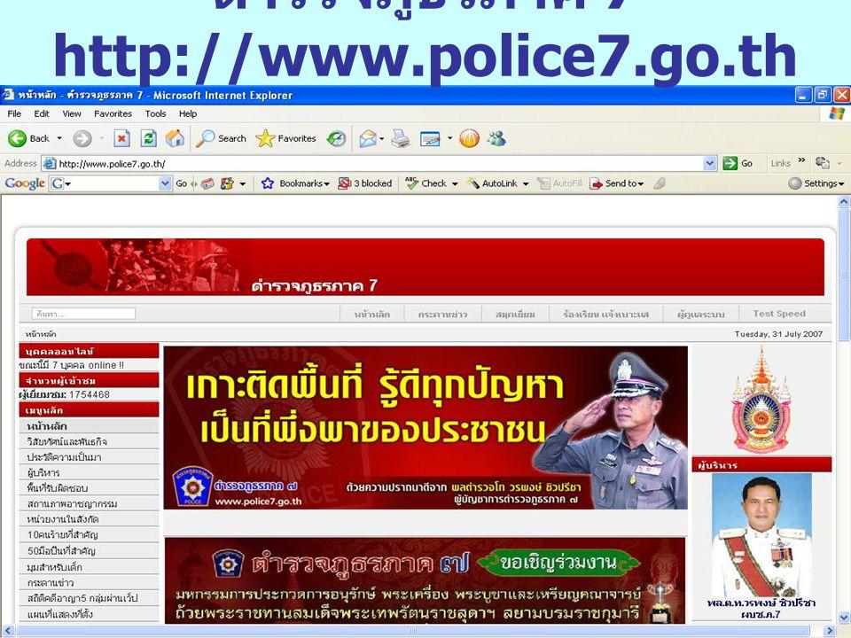 ตำรวจภูธรภาค 7 http://www.police7.go.th