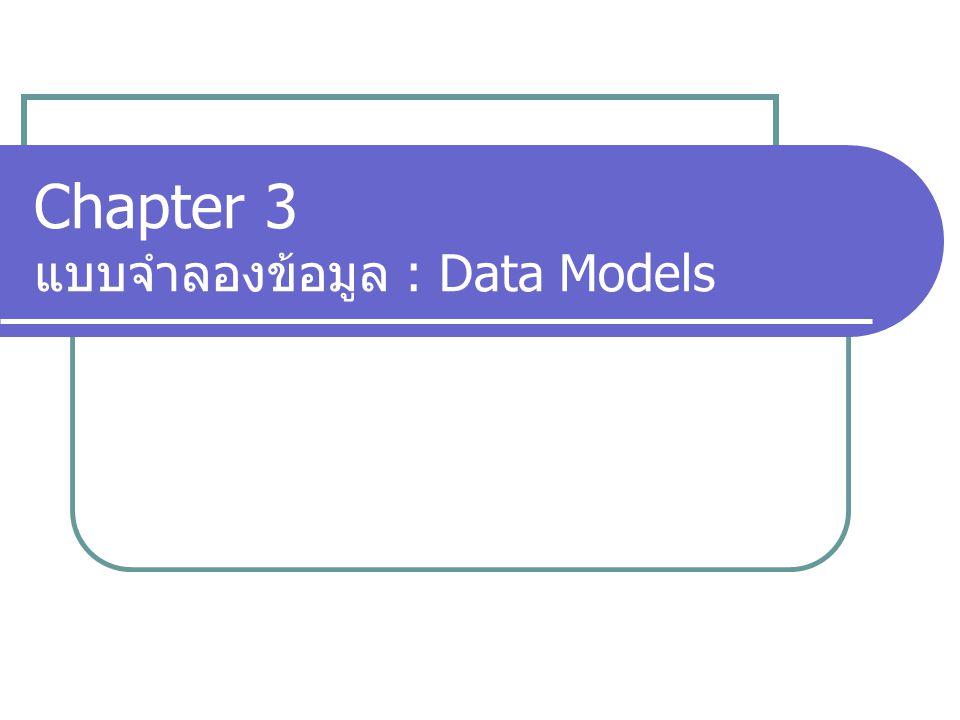 แบบจำลองฐานข้อมูล (Database Model) Hierarchical Database Model Network Database Model Relational Database Model Object-Oriented Database Model Multidimensional Database Model