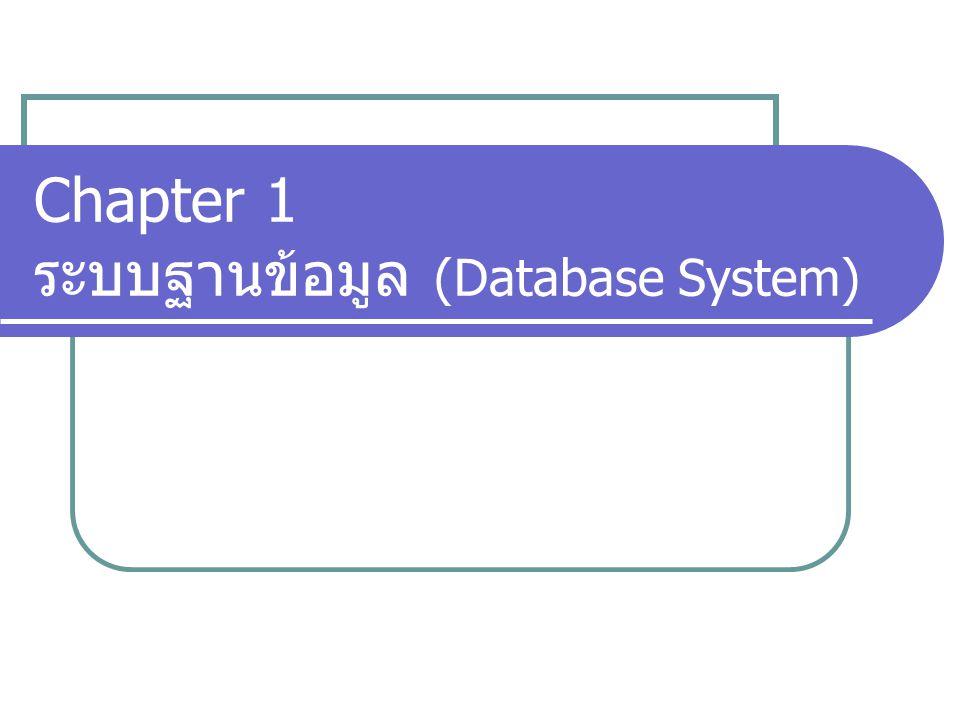 ระบบฐานข้อมูล (Database System) ศูนย์รวมของข้อมูลต่างๆ ที่มีความสัมพันธ์กัน โดยมีกระบวนการจัดหมวดหมู่ข้อมูลอย่างมีระเบียบแบบแผน