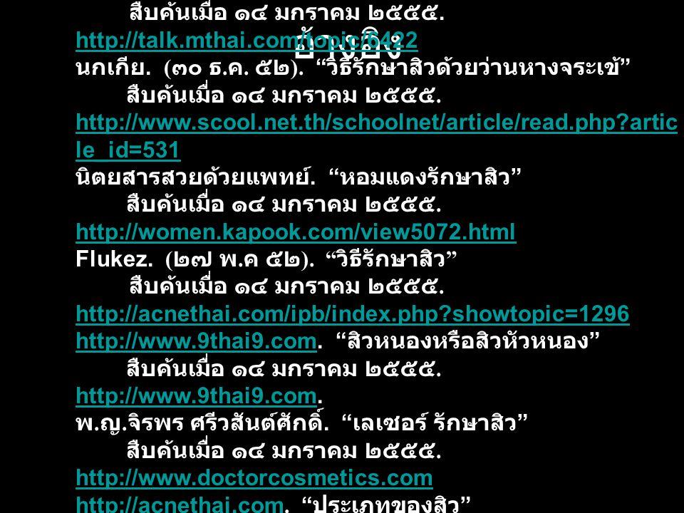 """อ้างอิง jajar4. ( ๗ ม. ค ๕๒ ). """" ใช้ยารักษาสิวเบนแซค (Benzac)"""" สืบค้นเมื่อ ๑๔ มกราคม ๒๕๕๕. http://talk.mthai.com/topic/6422 http://talk.mthai.com/topi"""