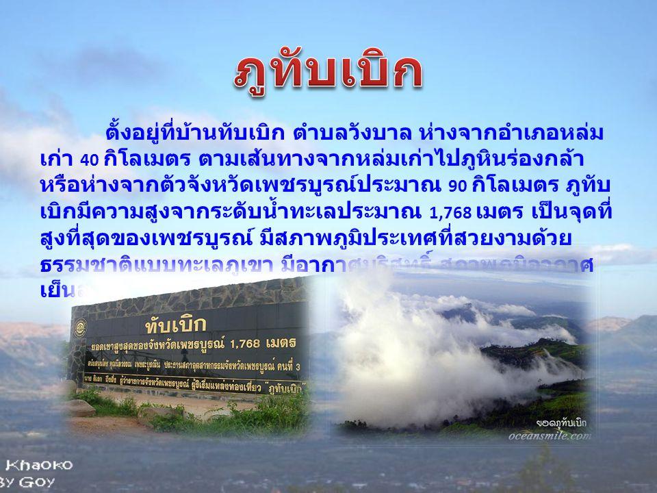สระแก้วจะอยู่ทางทิศเหนือด้านนอกเมือง ส่วนสระ ขวัญอยู่ภายในบริเวณเมือง สระน้ำทั้งสองสระ จะมีน้ำขังอยู่ ตลอด เป็นน้ำที่เชื่อกันว่า ศักดิ์สิทธิ์ ซึ่งในอด