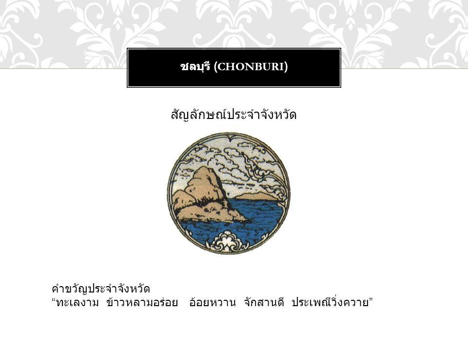 เส้นทางการเดินทาง https://maps.google.co.th/maps?saddr=Kasetsat+University +Chatuchak+Bangk ok&daddr=Chon+Buri&hl=en&ll=13.600609,100.789948&spn=0.6 63381,1.234589&sll=13.679348,100.735703