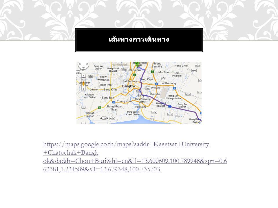 เส้นทางการเดินทาง https://maps.google.co.th/maps?saddr=Kasetsat+University +Chatuchak+Bangk ok&daddr=Chon+Buri&hl=en&ll=13.600609,100.789948&spn=0.6 6